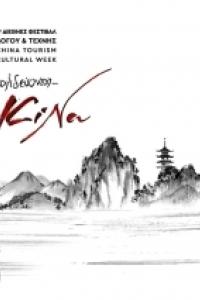 """φεστιβάλ """"ταξιδεύοντας κίνα"""""""