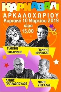 καρναβάλι αρκαλοχωρίου 2019