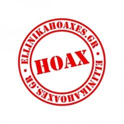 ελληνικά hoaxes