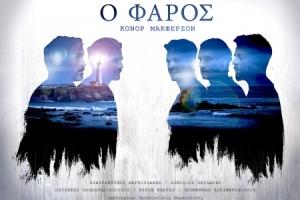 ο φάρος - θέατρο αθηνών