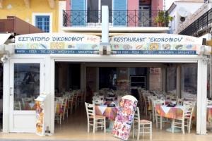 εστιατόριο οικονόμου