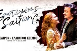 ερωτευμένος σαίξπηρ - θέατρον ελληνικός κόσμος